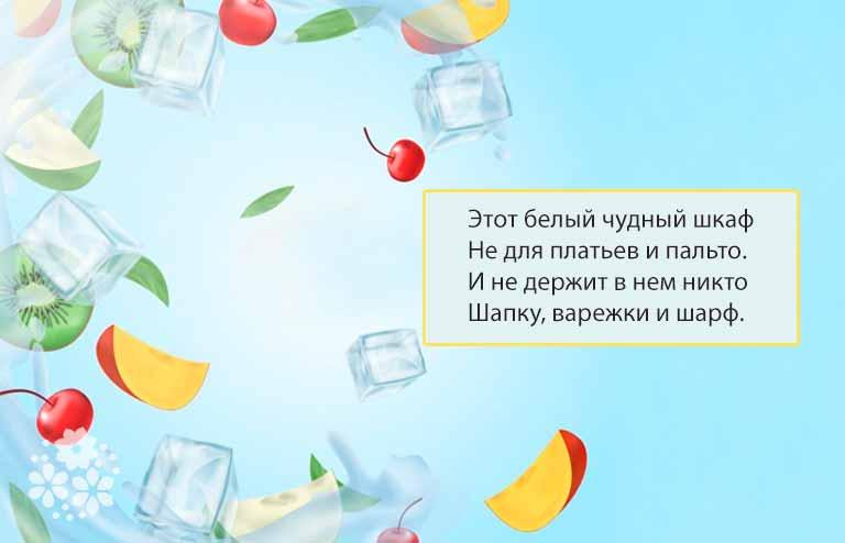 Загадки про холодильник для детей