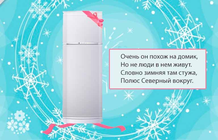 Загадки про холодильник сложные