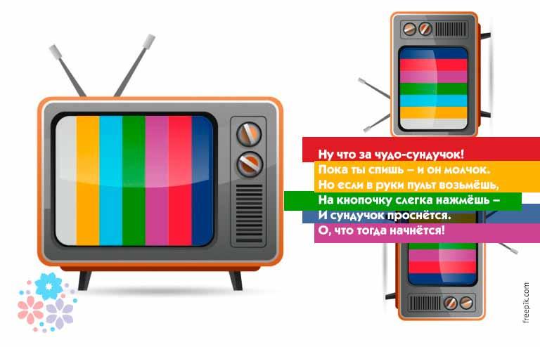 Загадки про телевизор для детей 8-10 лет