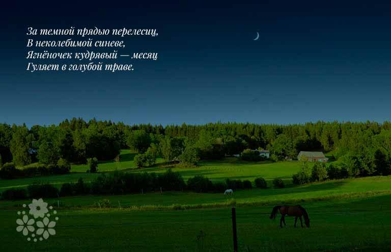 стихи Есенина о природе для детей