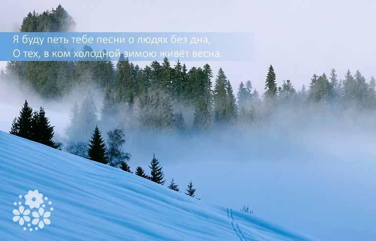 Поэтические цитаты на тему зимы