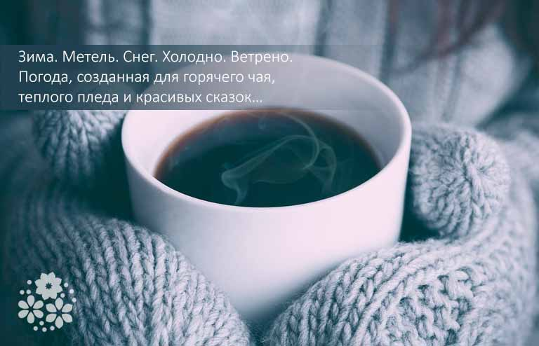 Цитаты и афоризмы про зиму и снег