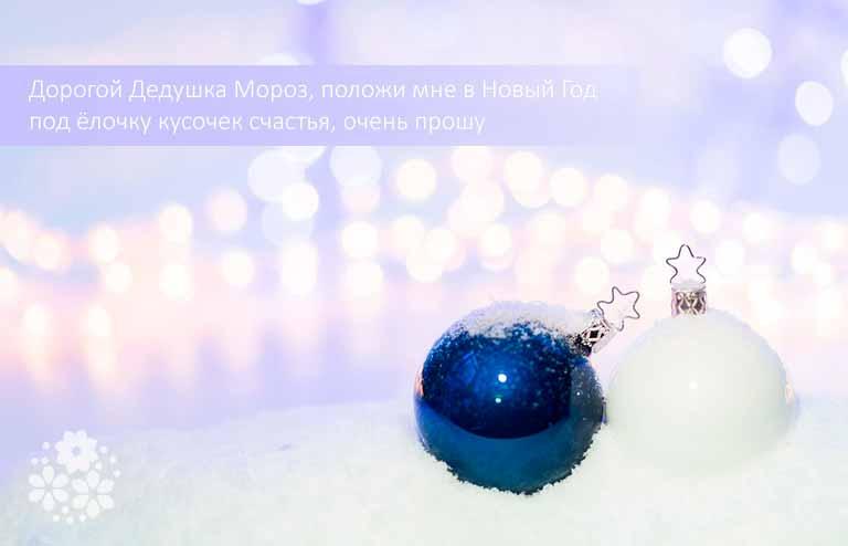 Цитаты про Новый год и зиму