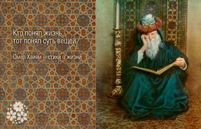 Омар Хайям – стихи о жизни