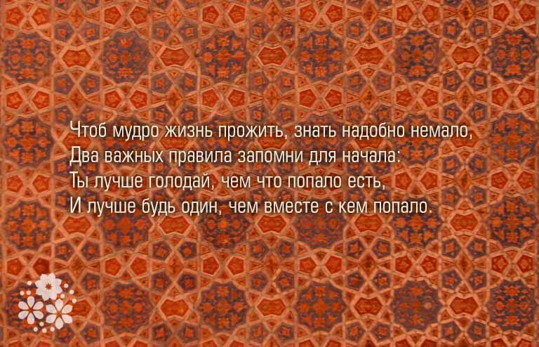 Стихи Омара Хайяма о жизни