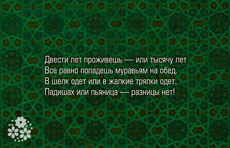 Cтихи Омара Хайяма о жизни