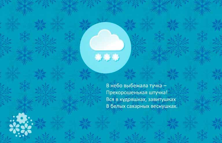 Стихи про первый снег для детей