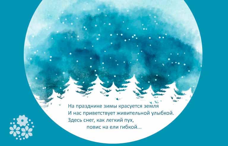 С первым снегом – стихи прикольные