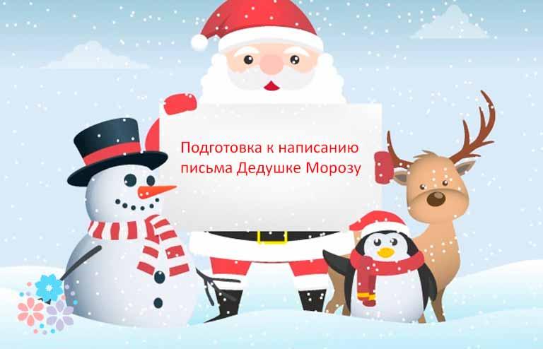 Письмо на Новый год Деду Морозу