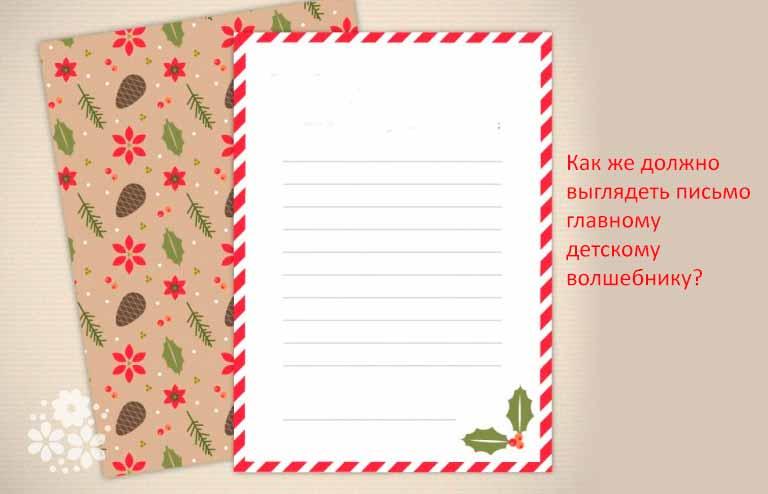Как правильно написать письмо Деду Морозу