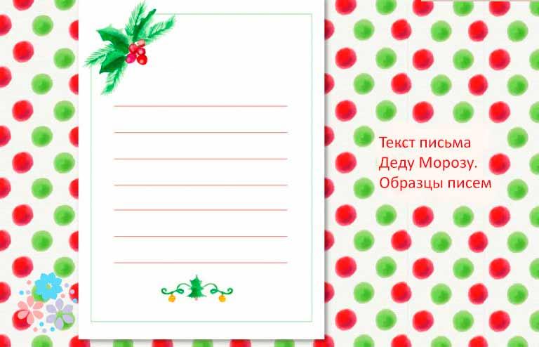 Текст письма Деду Морозу