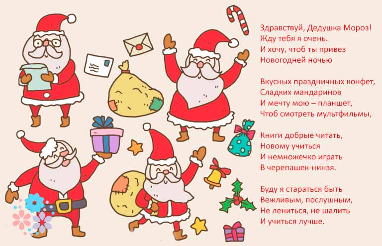письмо Дедушке Морозу в стихах
