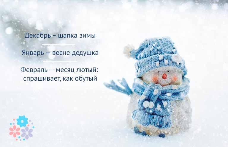 Пословицы и поговорки о зиме и зимних месяцах для детей