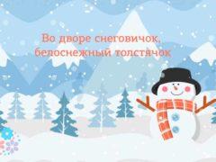 Во дворе снеговичок, белоснежный толстячок. Стихи про снеговика для детей
