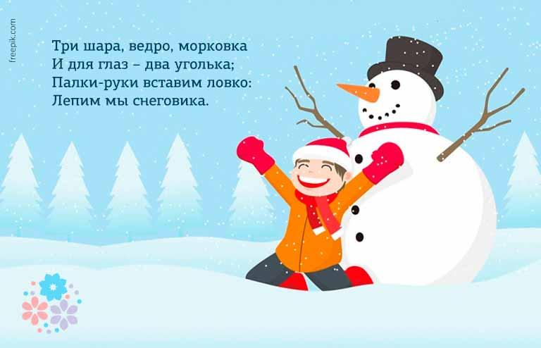 Короткие стихи про снеговика для детей 3-4 лет