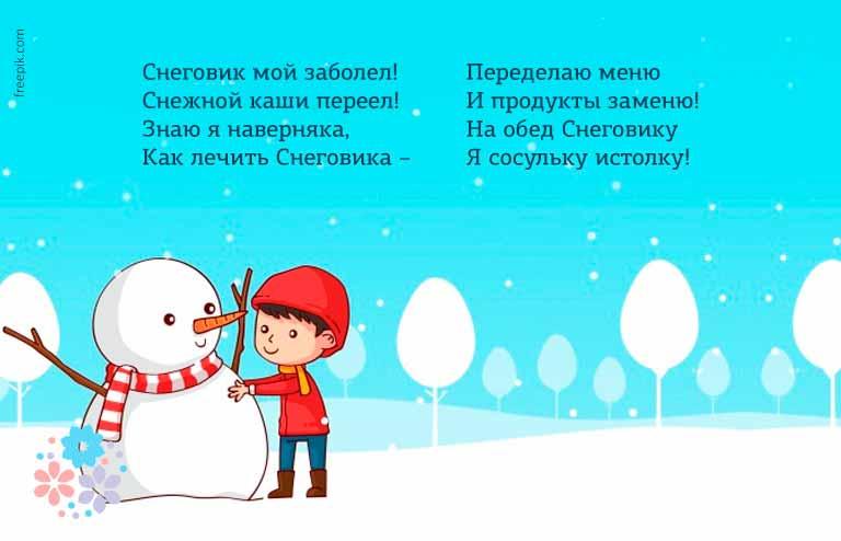 Стихи про снеговика для детей 4-5 лет