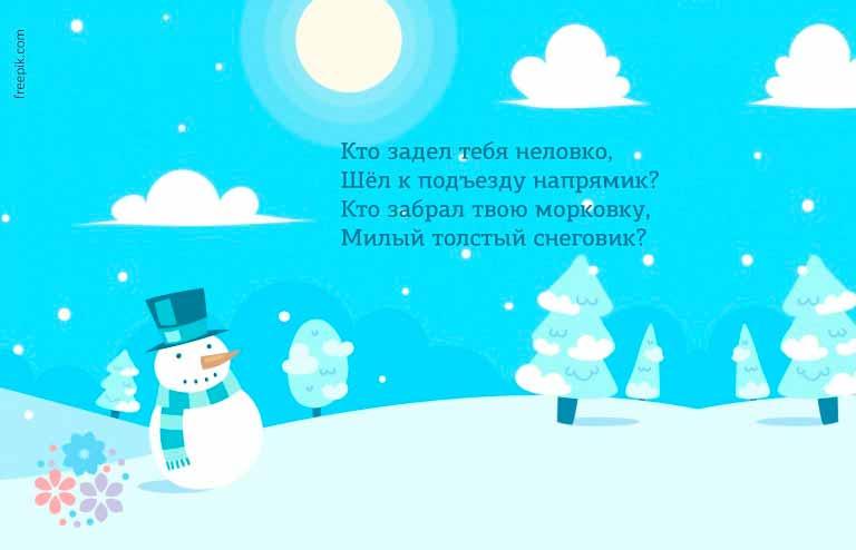 Смешные стихи про снеговика для детей 5-6 лет