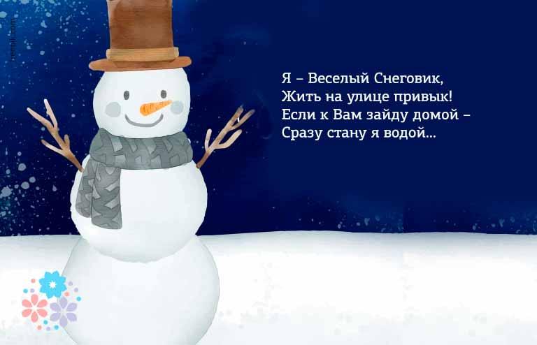 Стихи снеговиков на новогоднем утреннике