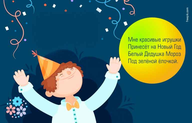 Красивые стихи про Новый год для детей 6-7 лет