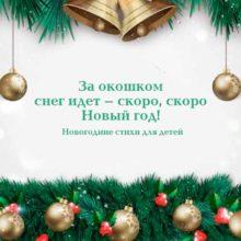 За окошком снег идет – скоро, скоро Новый год! Новогодние стихи для детей