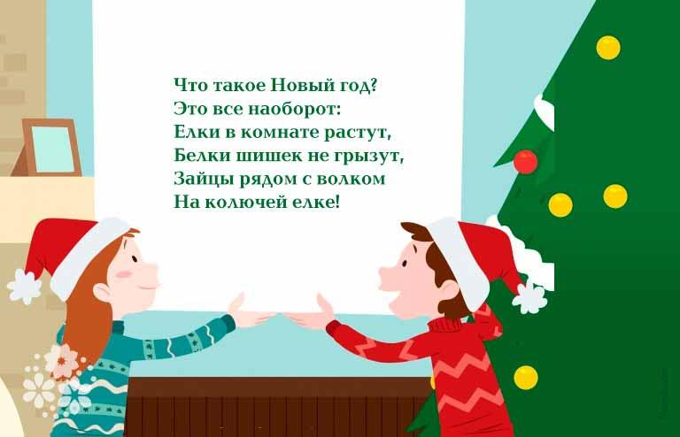 Новогодние стихи для детей 5- 6 лет