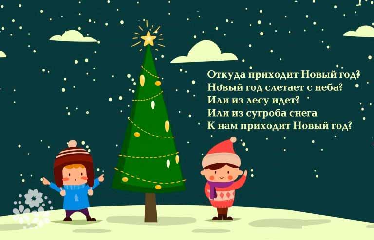 Стихи новогодние для детей 6-7 лет