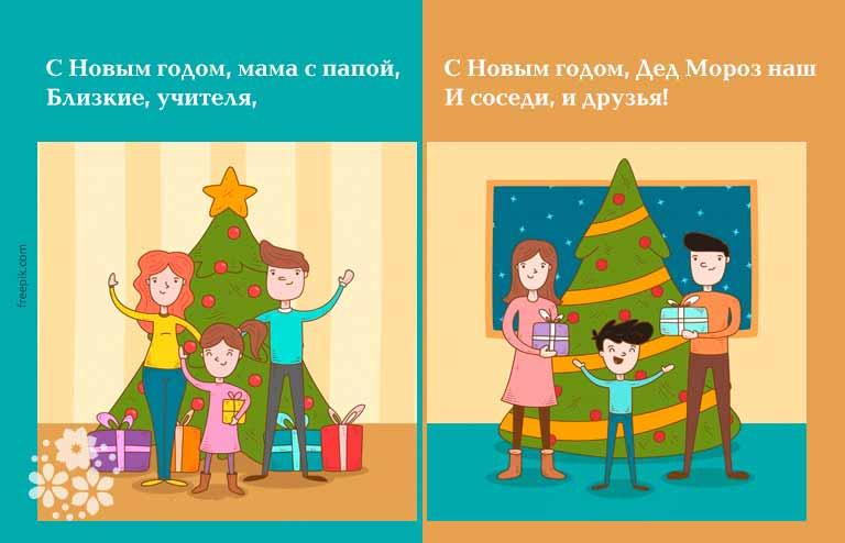 Новогодние стихи для детей 8-9 лет