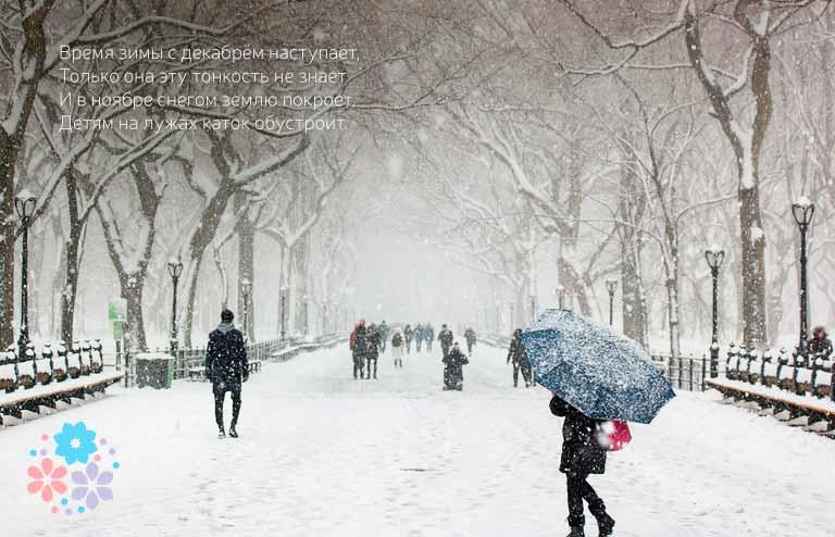 душевные стихи о зиме