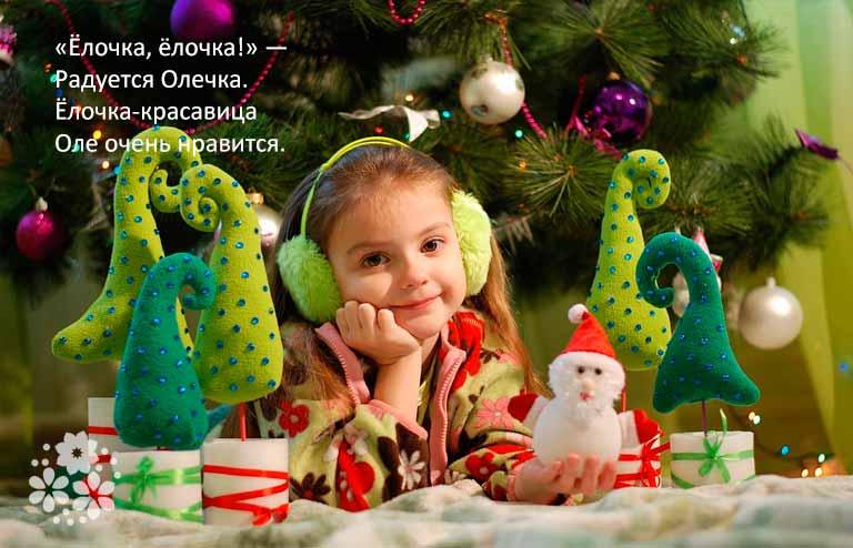Стихи про Новогоднюю ёлку для детей 5-6 лет
