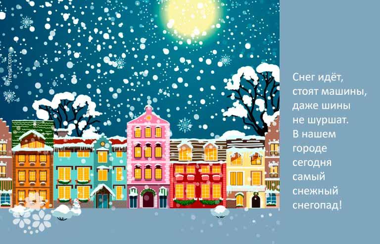 Стихи про снег для детей 4-5 лет