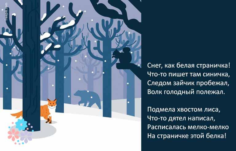 Красивые стихи про снег для детей 6-7 лет