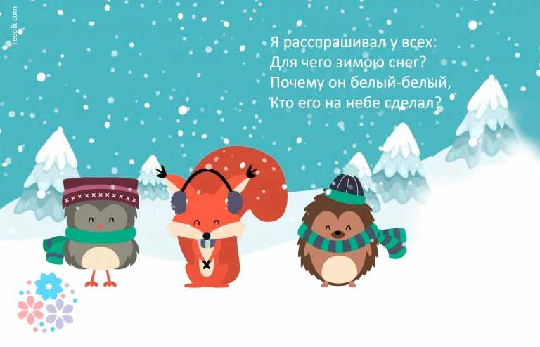 Стихи о снеге русских поэтов