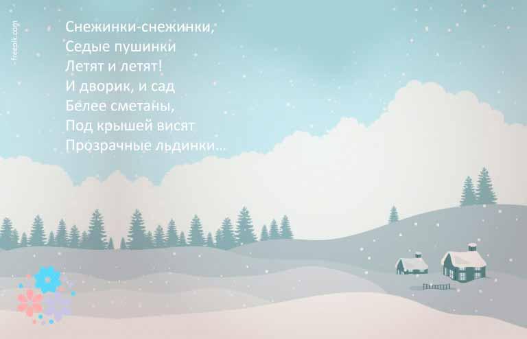 Стихи о снеге и снежинках