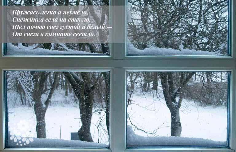 Короткие стихи про зиму известных русских поэтов