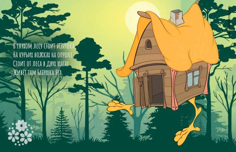 Стихи о Бабе-Яге для детей 5-6 лет
