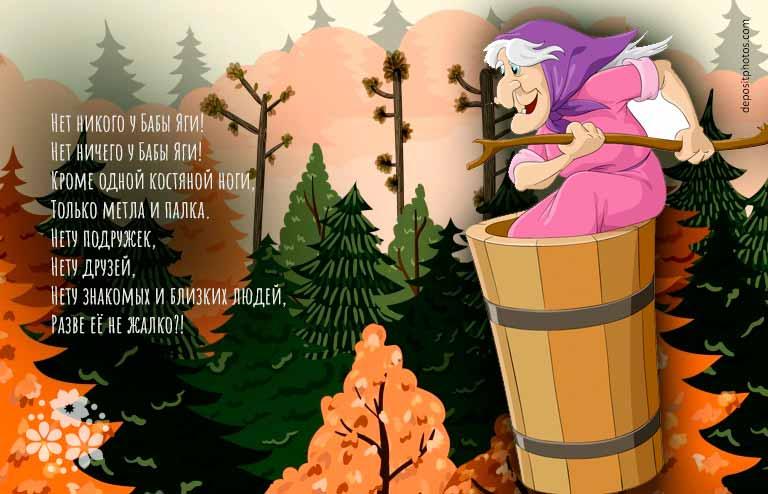 Стихи про Бабу-Ягу для детей