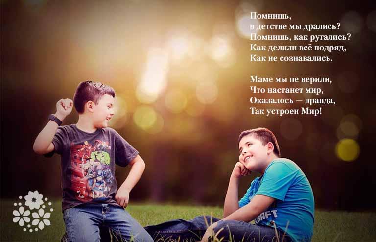Стихи о брате короткие и красивые