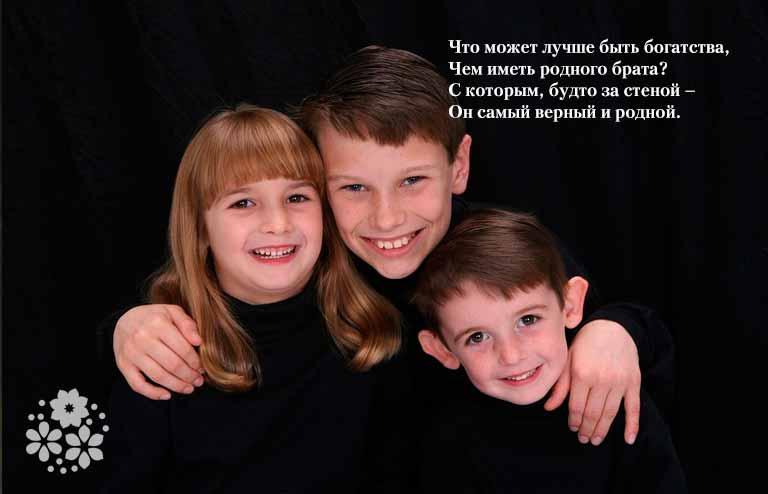 Стихи брату от сестры, от брата