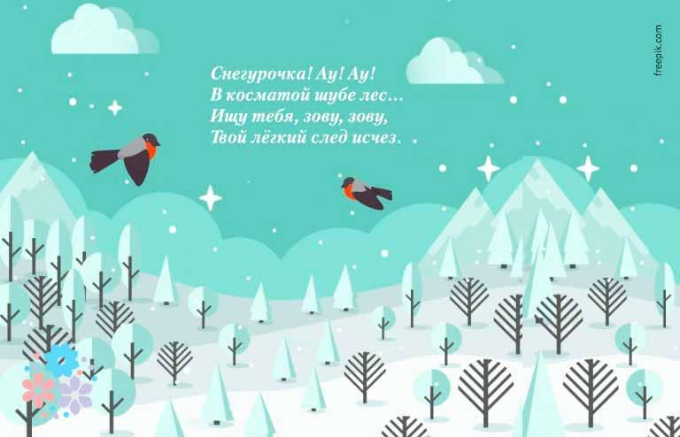 Короткие стихи про Снегурочку