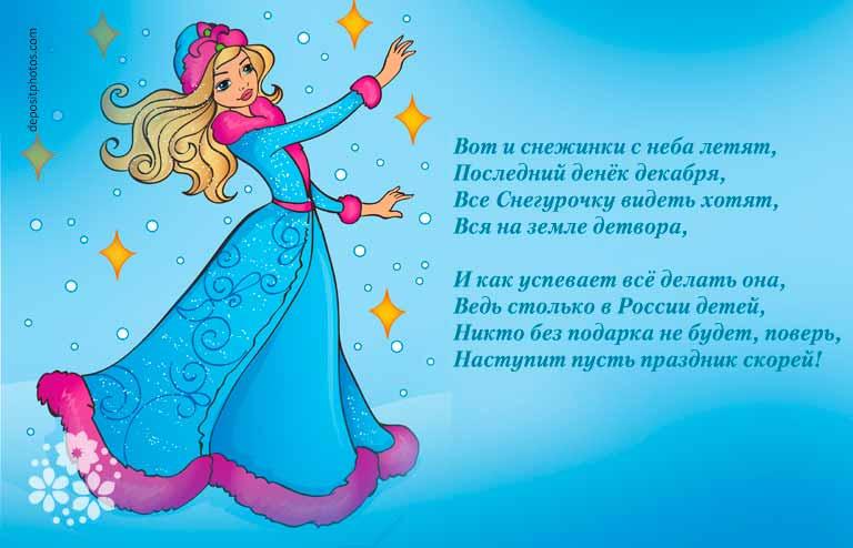 Стихи про Снегурочку для детей 6-7 лет