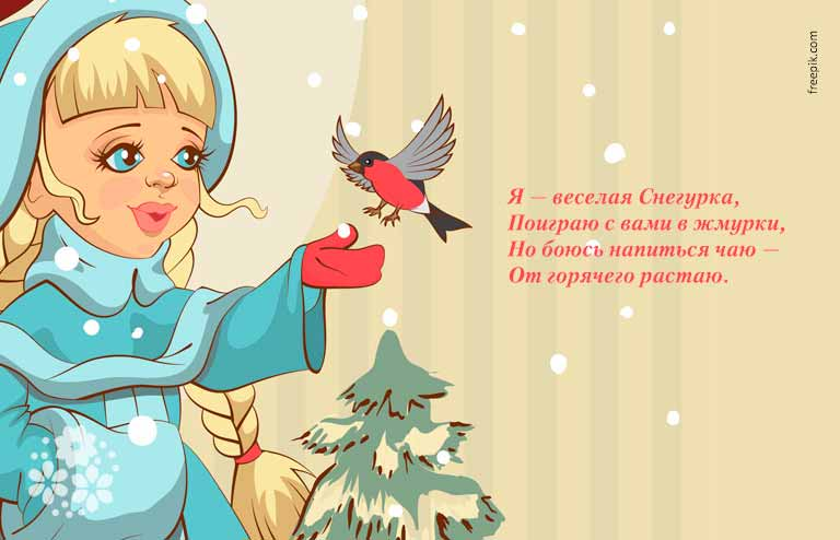 Слова Снегурочки в стихах