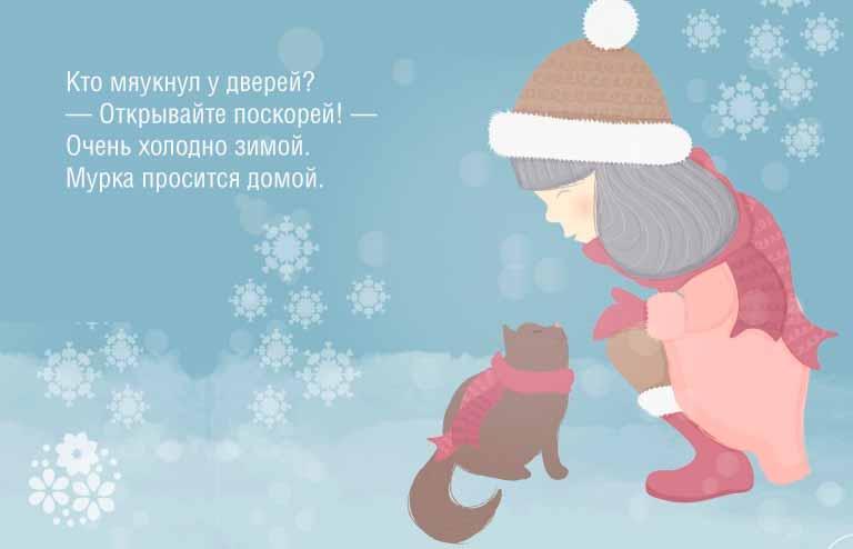 Стихи о зиме для дошкольников 3-4 лет