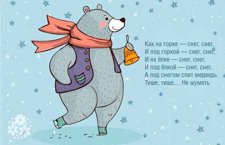 Детские стихи про зиму для детей 5-6 лет