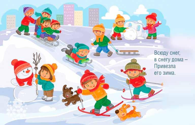 Стихи о зиме для детей 1-2-3 класса