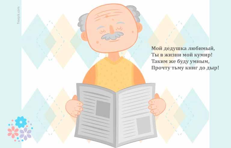 Стихи про дедушку от внучки