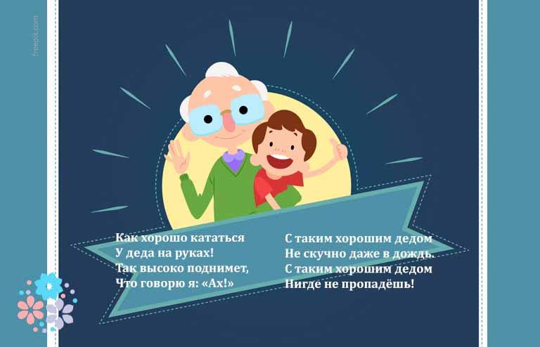 Стихи для дедушки для детей 5-6 лет