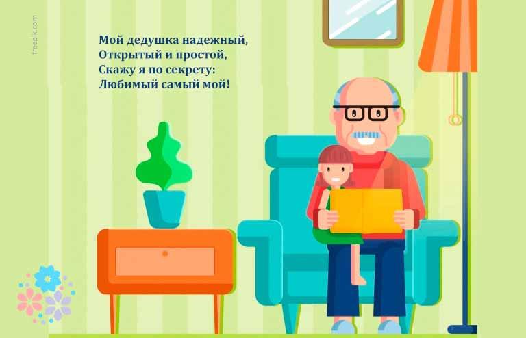 Смешные стихи про дедушку