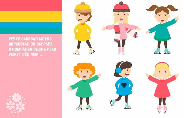 Загадка про коньки для детей 4-5 лет