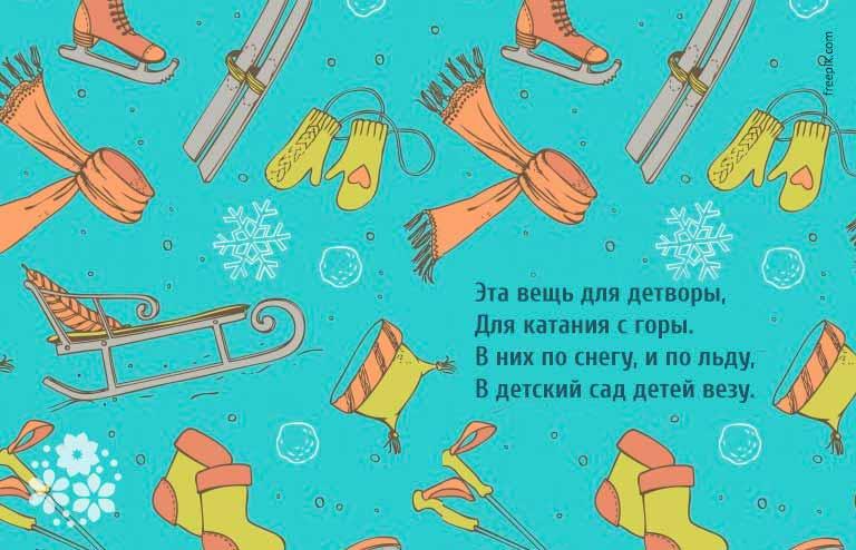 Загадки про санки для дошкольников