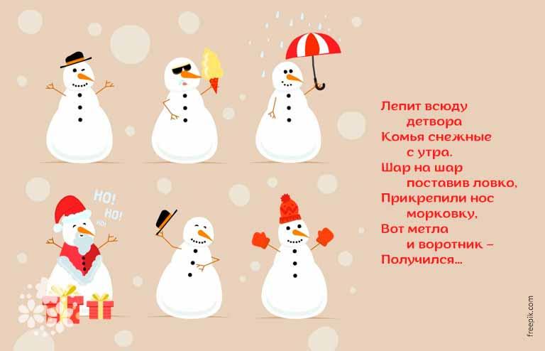 Короткие загадки про снеговика